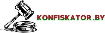 Электронные торги konfiskator.by -